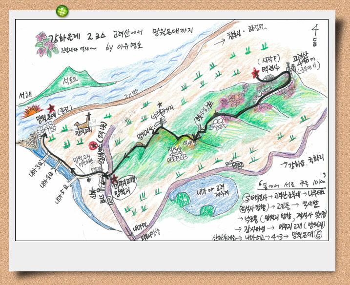 강화올레2지도소.jpg